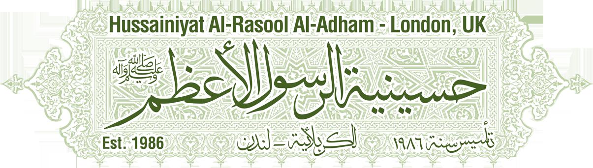 حسينية الرسول الاعظم صلى الله عليه وآله