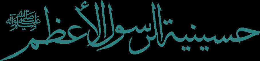 حسينية الرسول الأعظم (ص) - الكربلائية, لندن